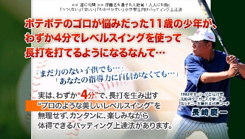 長崎慶一の小中学生向けバッティング上達法 口コミと方法.jpg